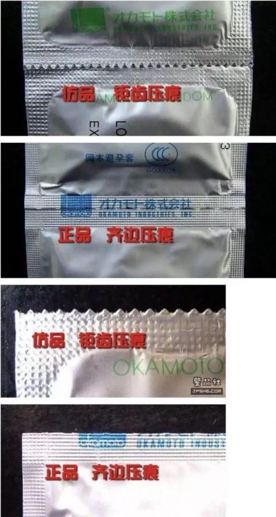 用假避孕套会感染性病吗?
